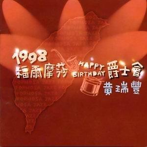 台灣鼓王黃瑞豐1998福爾摩莎爵士會