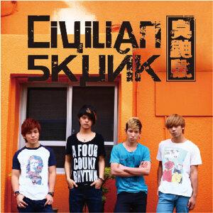 Civilian Skunk臭鼬鼠樂團 同名專輯