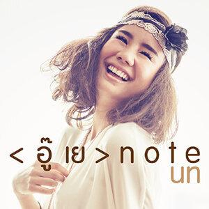Note Panayanggool (New Single 2014)