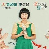꽃피어라 달순아 OST Part.2