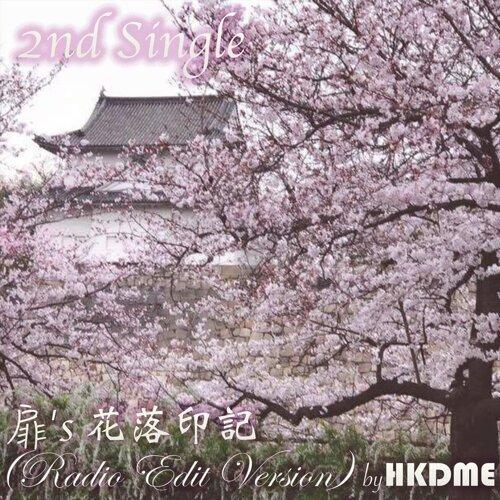 花落印記 (Radio Edit)