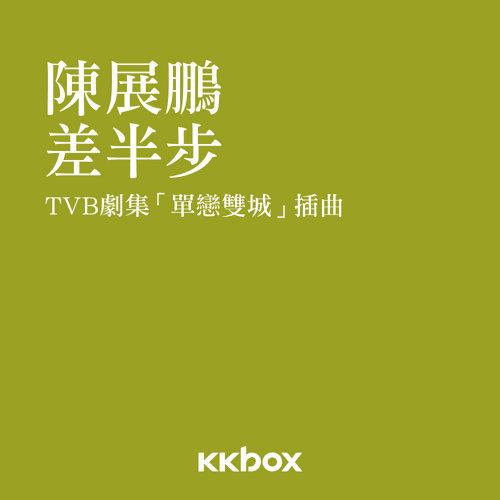 差半步 - TVB劇集<單戀雙城>插曲