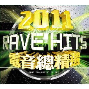 Rave Hits 2011 (2011電音總精選)
