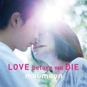 愛在我們死去之前