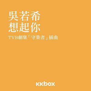想起你 - TVB劇集<守業者>插曲