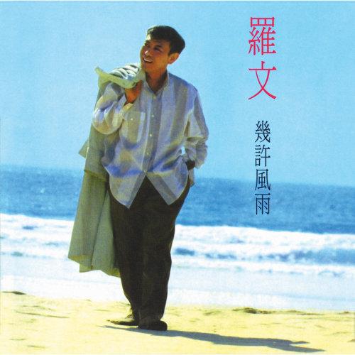 幾許風雨 - 華星40系列