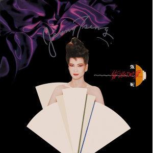 華星40-皆因你的愛 - Capital Artists 40th Anniversary Reissue Series