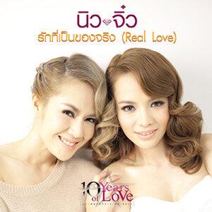 นิว จิ๋ว (New Single 2014)