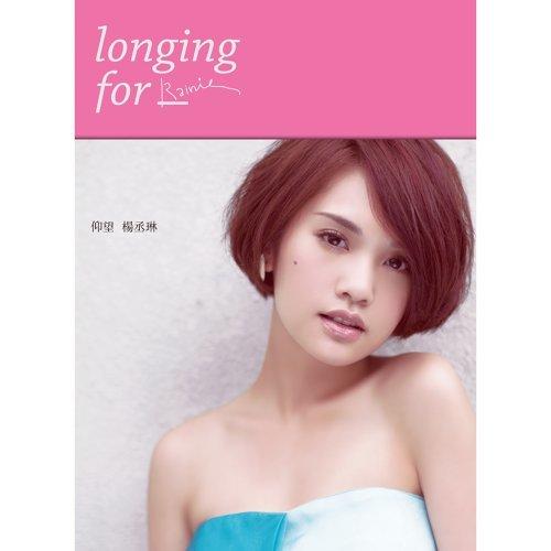 仰望 楊丞琳 慶功典藏版 (Longing for ... (Special Edition))