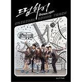 夢想起飛 電視原聲帶 (Dream High OST)