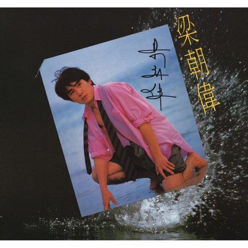 矇矓夜雨裡 - 華星40 復刻系列