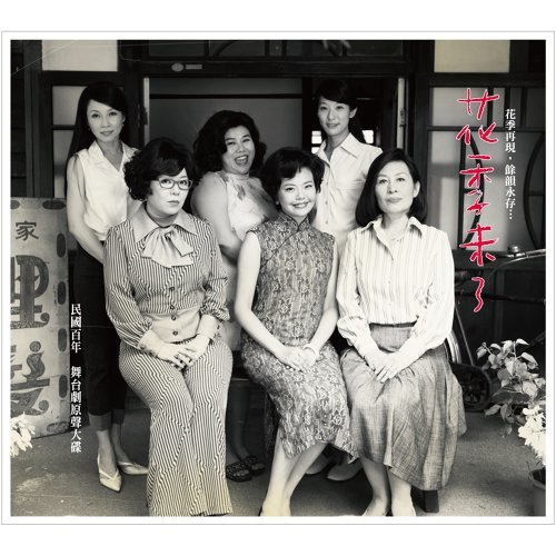 【花季未了】百年舞台劇原聲大碟 專輯封面