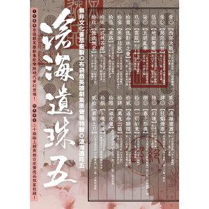 布袋戲配樂原聲帶特輯 - 滄海遺珠五