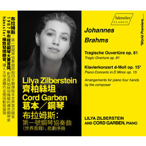Johannes Brahms:Piano Concerto in D Minor op. 15 (布拉姆斯:第一號鋼琴協奏曲(世界首錄)、悲劇序曲)