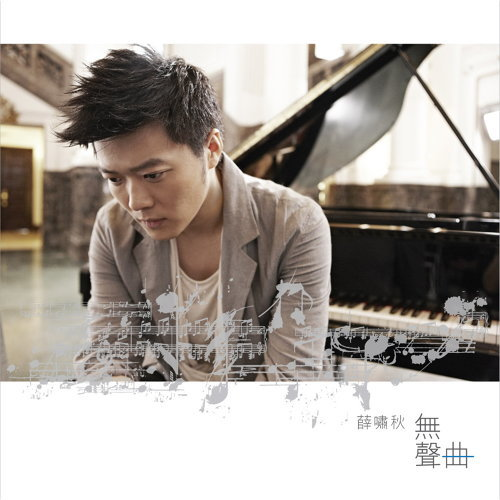 無聲曲 - Album Version