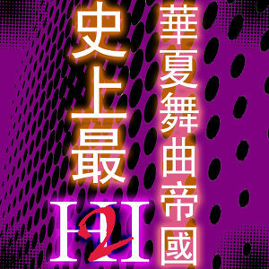 史上最hi華夏舞曲帝國2