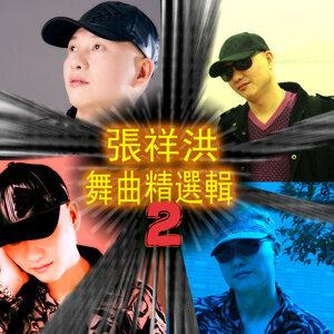 張祥洪舞曲精選輯2