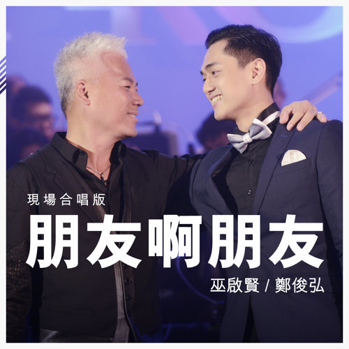 朋友啊朋友 - 現場合唱版 (合唱:巫啟賢/鄭俊弘) Pre-release