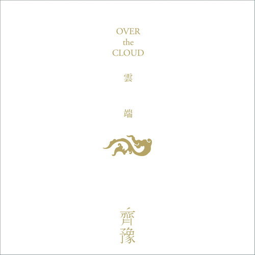 Over The Cloud (雲端)