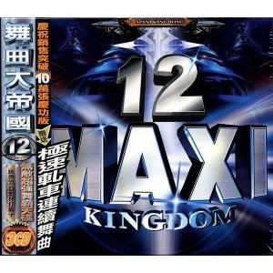 Maxi Kingdom 12 (舞曲大帝國12)