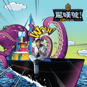 水手怕水 專輯封面