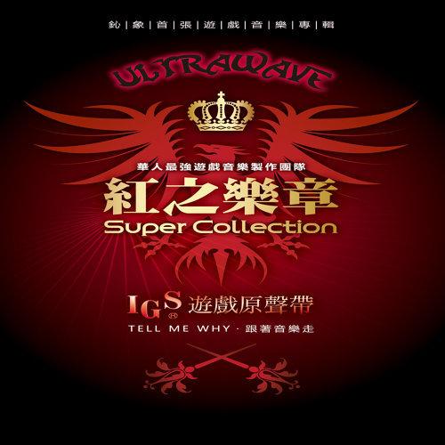 紅之樂章 遊戲原聲帶 專輯封面