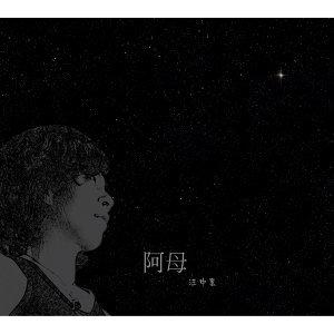 阿母 - 數位迷你專輯