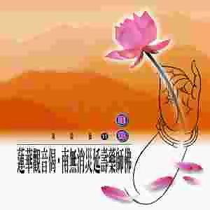 蓮華觀音偈.南無消災延壽藥師佛