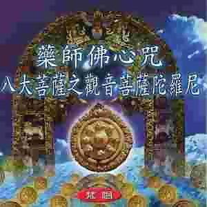 藥師佛心咒.八大菩薩之觀音菩薩陀羅尼