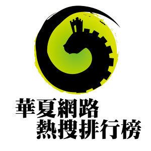華夏網路熱搜排行榜1