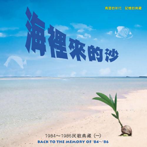 海裡來的沙 - 1984