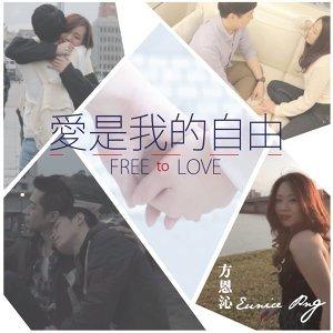 愛是我的自由 (Free to Love)