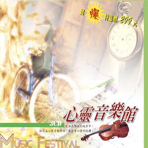 心靈音樂館 (3CD)