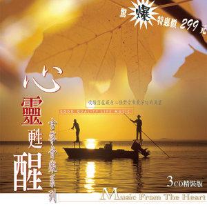 心靈甦醒-古箏音樂系列 (3CD)