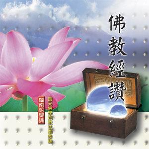 佛教經讚-爐香讚、觀音讚