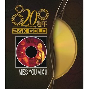 20週年  MISS YOU MIX