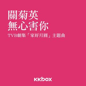 無心害你 - TVB劇集<家好月圓>主題曲
