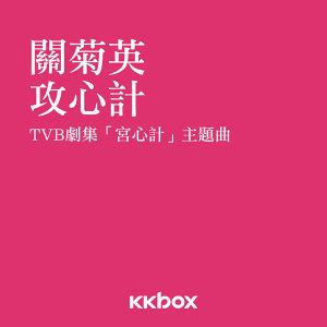 攻心計 - TVB劇集<宮心計>主題曲