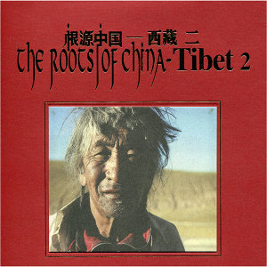 西藏二 Tibet 2