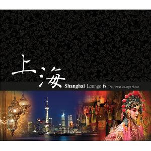 Shanghai Lounge 6 (沙發上海 6)