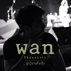 ว่าน ธนกฤต (New Single 2014)