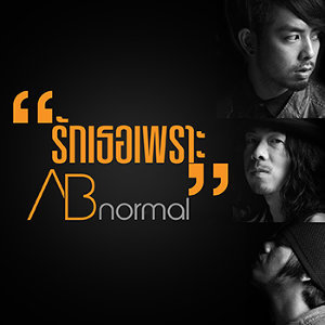 Ab normal (New Single 2014)