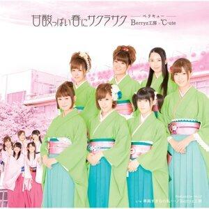 櫻花綻放於酸甜春季 (Berryz工房版)