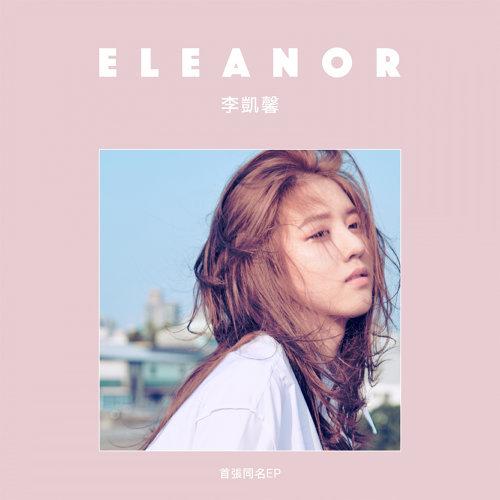 李凱馨 (Eleanor)
