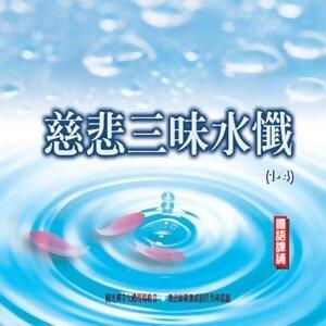 慈悲三昧水懺(1-4)