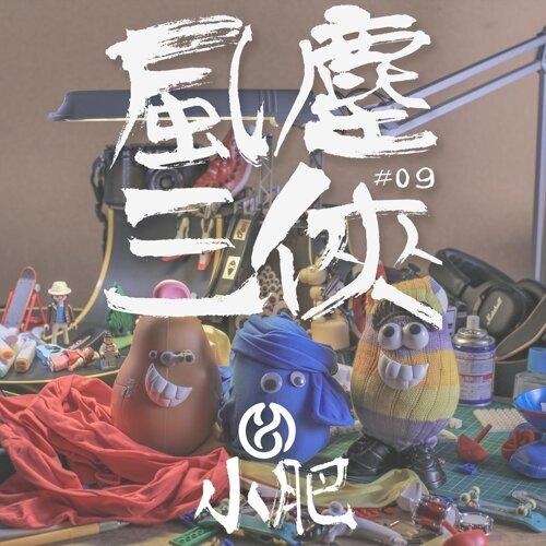 風塵三俠 (feat. 6號@RubberBand, 側田)