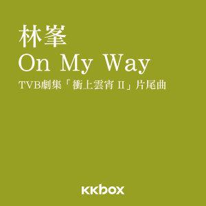 On My Way - TVB劇集<衝上雲宵 II>片尾曲