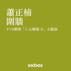 圍牆 - TVB劇集<仁心解碼 II>主題曲