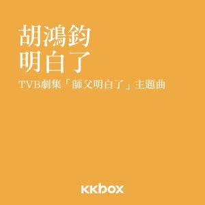 明白了 - TVB劇集<師父明白了>主題曲