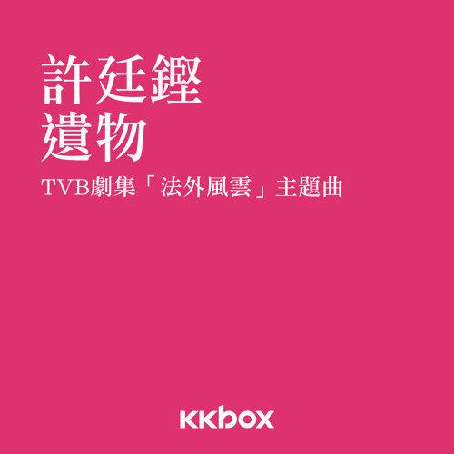 遺物 - TVB劇集<法外風雲>主題曲